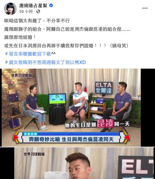 國師唐綺陽也在官方臉書專頁,貼出王齊麟、李洋過去訪問畫面,除了分析兩人星座合拍原...
