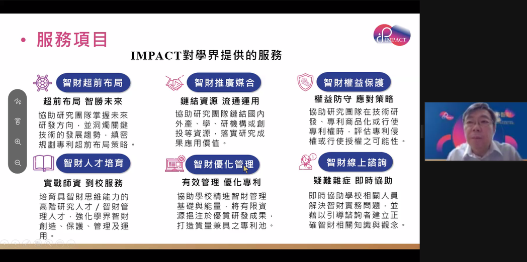 IMPACT 提供學界諮詢服務說明。