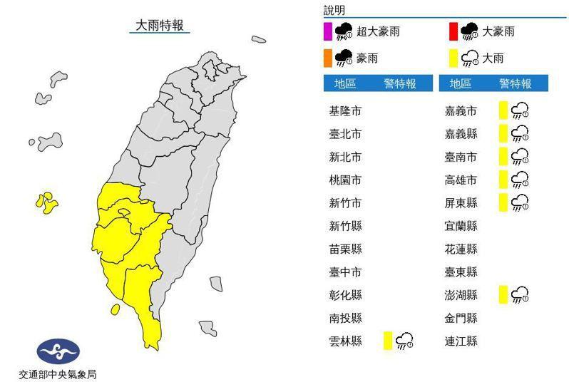 中央氣象局發布大雨特報,西南風影響,易有短延時強降雨,今天雲林以南、澎湖地區有局部大雨發生的機率,注意雷擊及強陣風。圖/取自氣象局網站