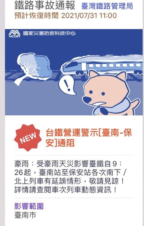 台南上午豪雨一度淹沒鐵軌,台鐵暫停列車行駛。記者周宗禎/翻攝