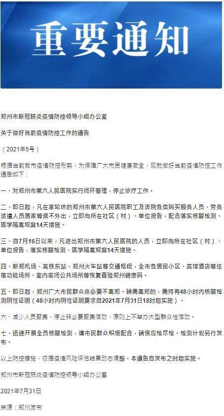 鄭州出現多例疑似新冠病例,下令「非必要不離鄭,全員核酸檢測」。圖源:鄭州發布