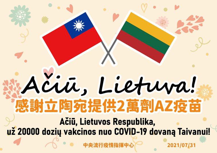 陳時中表示,非常感謝立陶宛提供2萬劑AZ疫苗,會盡快進行封緘檢驗給予使用。圖/指...