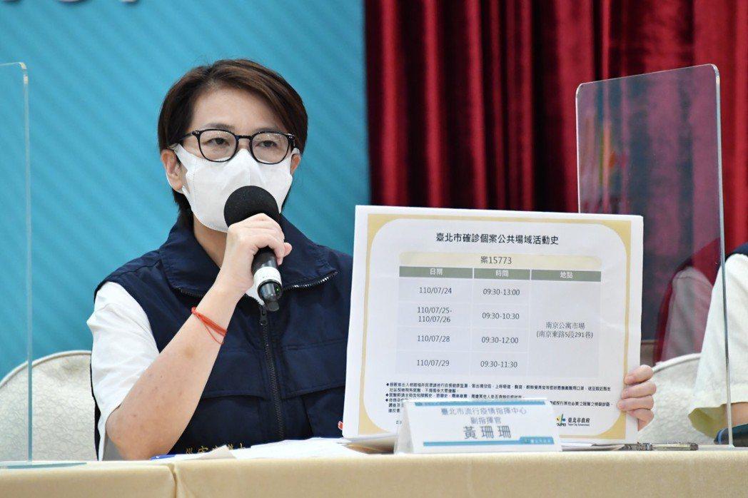 台北市副市長黃珊珊下午參加防疫記者會。圖/北市府提供