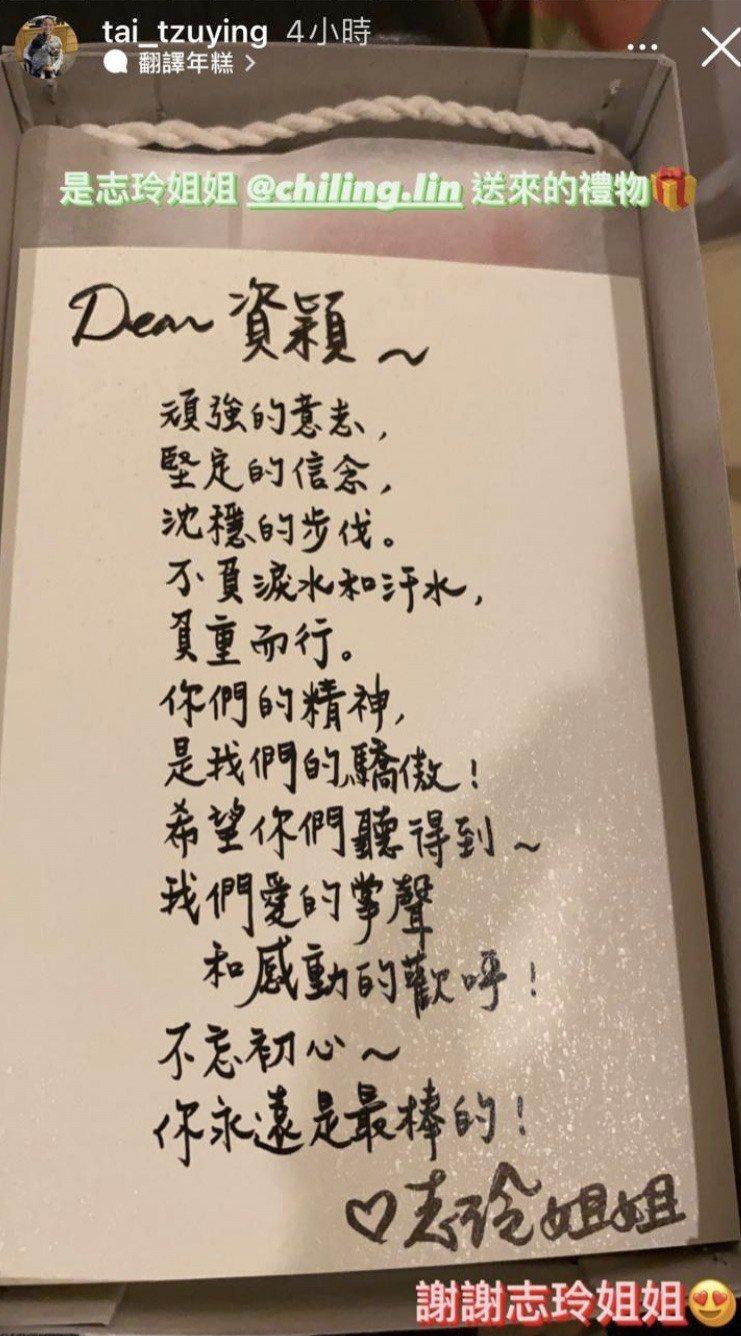 林志玲獻上貼心小禮給戴資穎,恭賀她在奧運獲得佳績。圖/摘自IG
