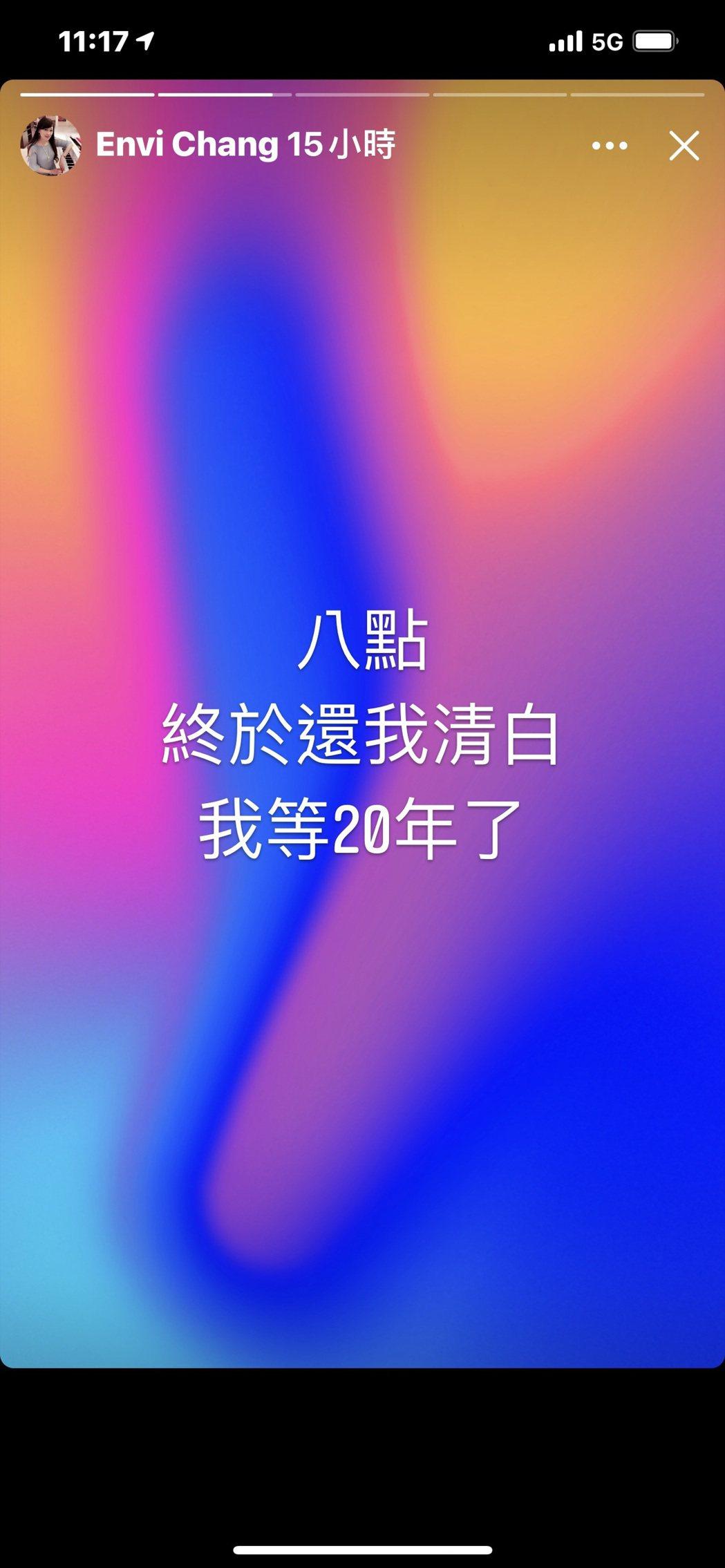 張金鳳在蕭大陸發聲明後發限動很不平衡。圖/摘自臉書