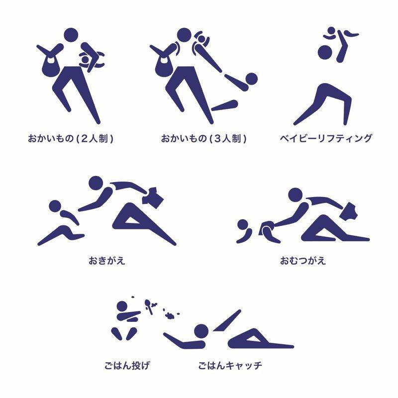 隨筆漫畫家EPO在推特發表了「MAMA(PAPA)-lympic育兒奧運2020競技項目圖標」,呈現與幼兒纏鬥場面,讓年輕爸爸媽媽淚推大讚。圖/取自推特@aiuepo615