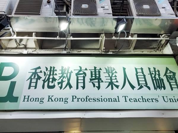 香港教育局七月31日宣布,全面終止與香港教協的工作關係,不再視其為教育專業團體。...
