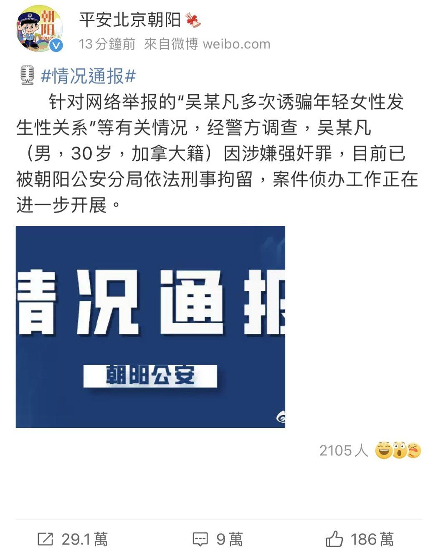 警方證實吳亦凡涉嫌強姦罪,目前已被朝陽公安分局依法刑事拘留。圖/摘自微博