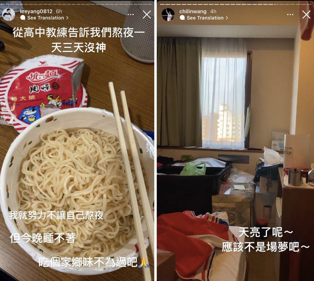 奪下奧運金牌後,李洋感嘆「今晚睡不著」(左圖)、王齊麟一早發問說道「這應該不是夢...