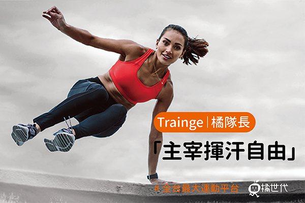 圖/Trainge 提供