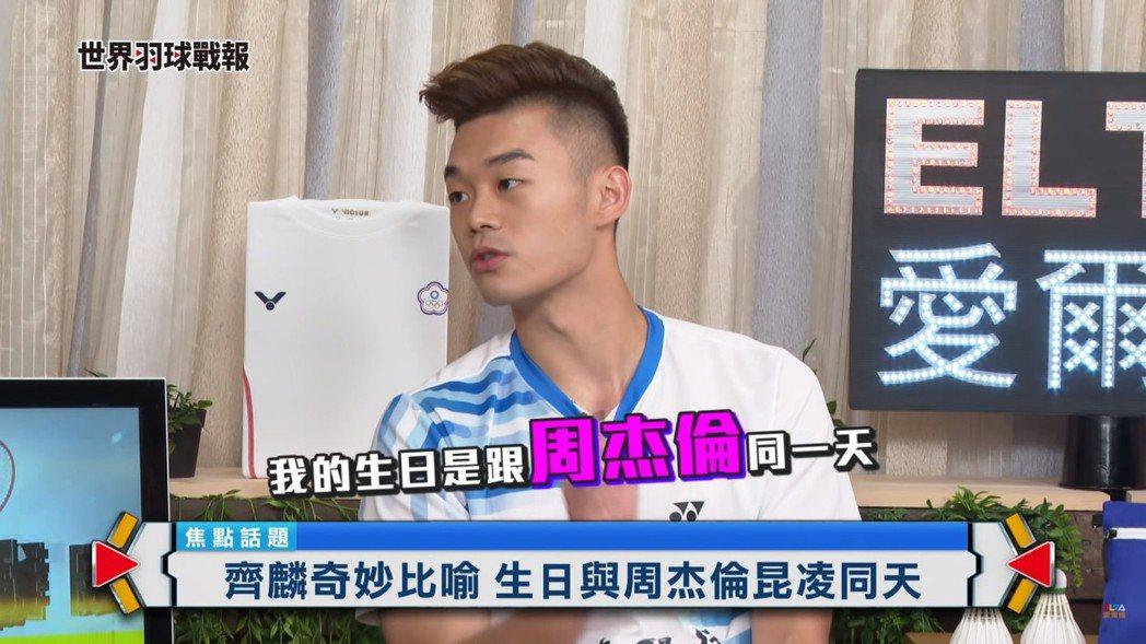王齊麟、李洋受訪時透露生日分別與周杰倫、昆凌同一天。 圖/擷自Youtube