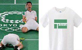 想來件「賽末點」T恤嗎?麟洋配奪金牌周邊產品秒上市
