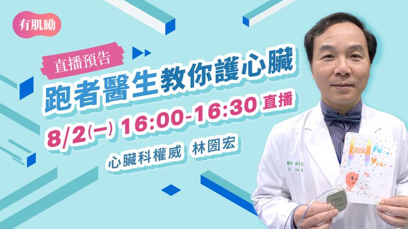 全台最大女性健身社群「有肌勵」邀請心臟科權威林圀宏,直播分享「跑者醫生教你護心臟」。