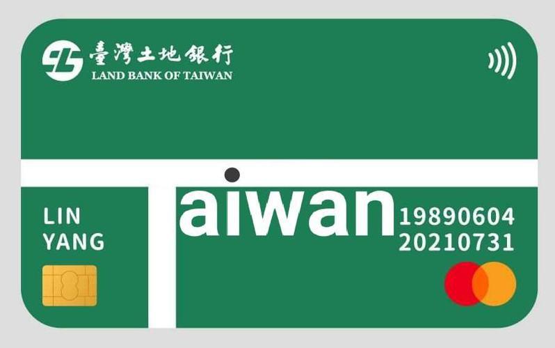 有網友以土銀企業標準色,提案用「麟洋配」致勝壓線球設計信用卡。 圖擷自臺灣土地銀行臉書粉專