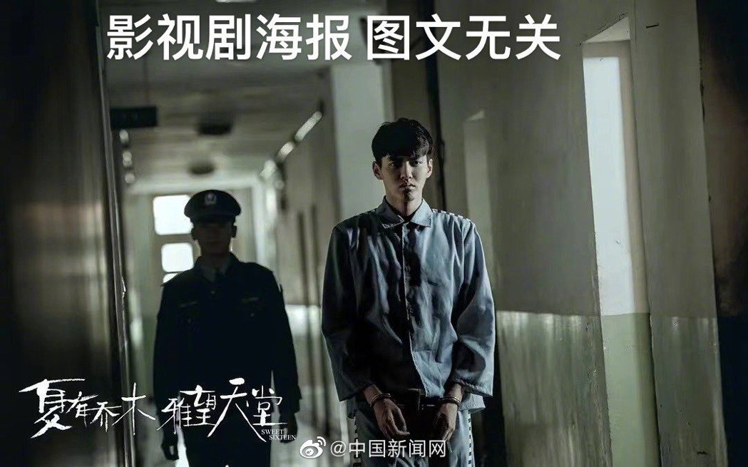 吳亦凡依法刑事拘留。圖/摘自微博
