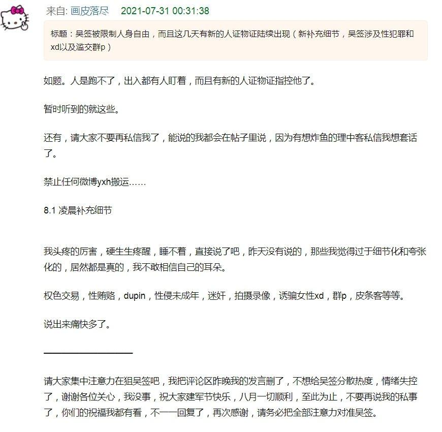 網友爆料吳亦凡涉嫌犯罪的內容。圖/摘自豆瓣