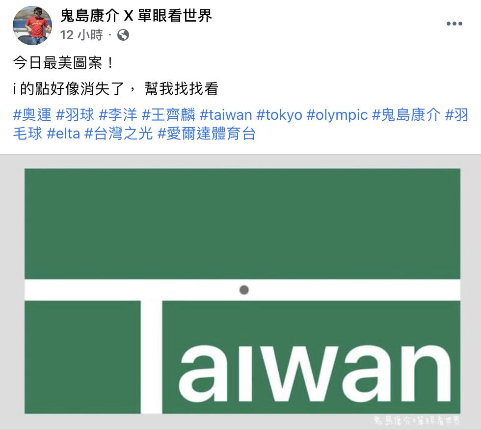 剛好白色邊線形成一個「T」字,所以不少人就順勢在後方加上「AIWAN」變成台灣的...