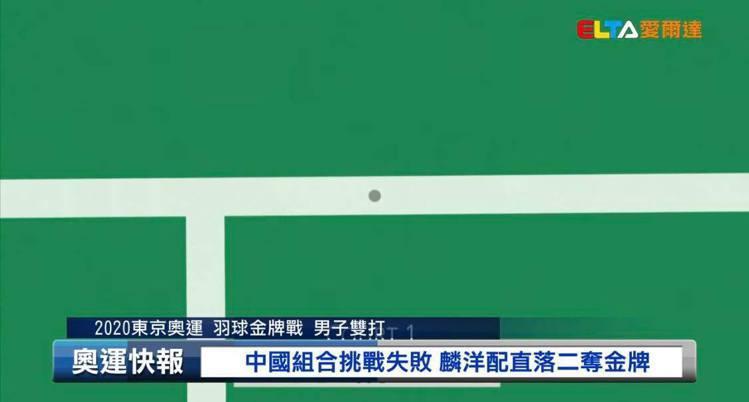 李洋與王齊麟最後回擊的那一球在挑戰成功後被判為界內,順利取得勝利拿下東京奧運男子...