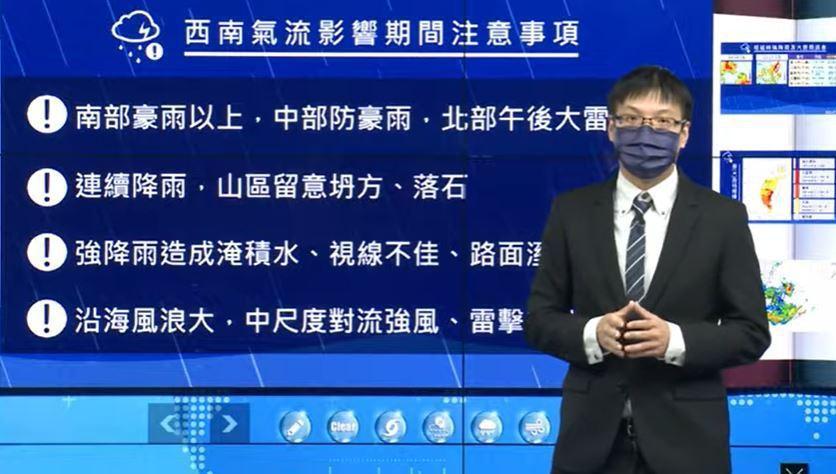 西南氣流影響期間注意事項。圖/取自中央氣象局直播