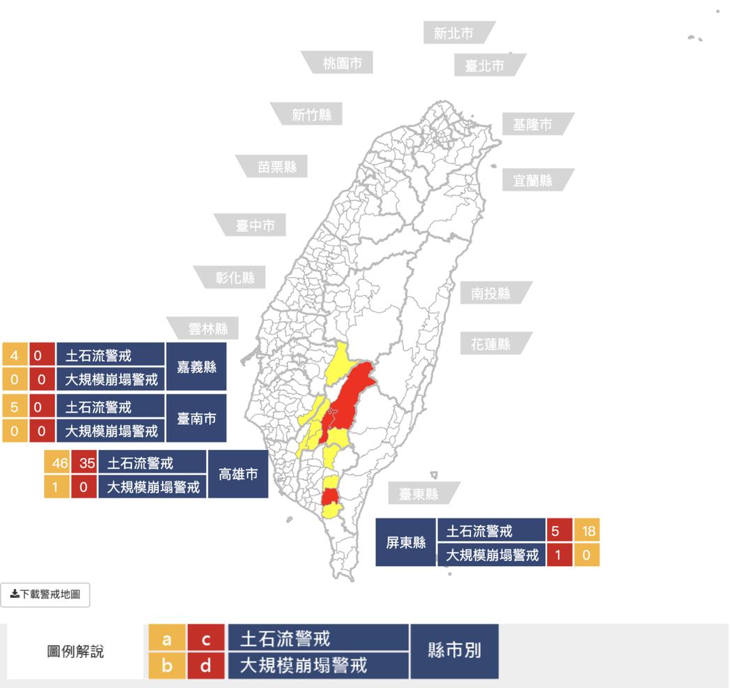 農委會發布土石流警戒。圖/取自土石流防災資訊網