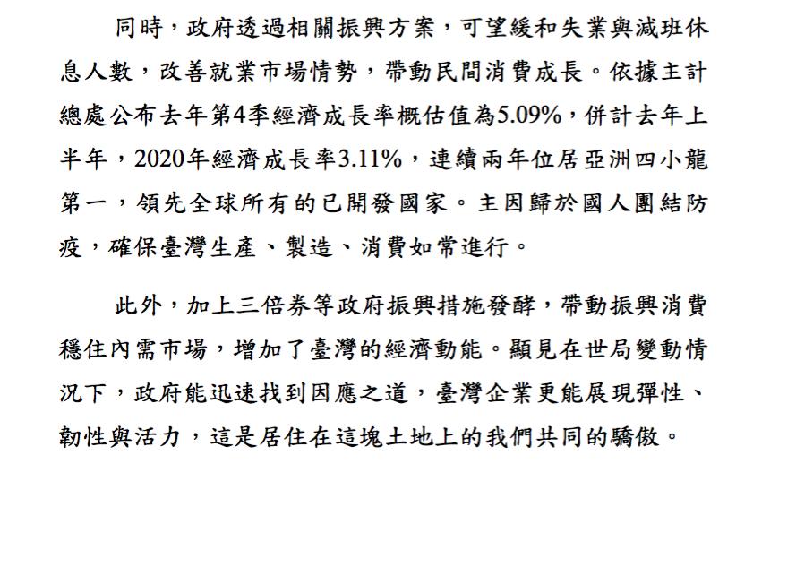 經濟部對三倍券的成效報告,結語提到亞洲四小龍第一。圖/取自經濟部報告