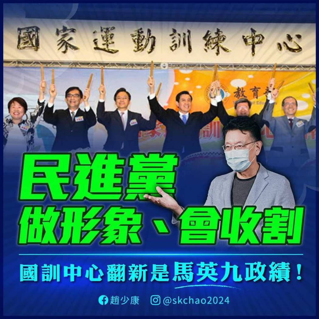 中廣董事長趙少康表示,國訓中心翻修計畫是前總統馬英九政績。圖/趙少康提供