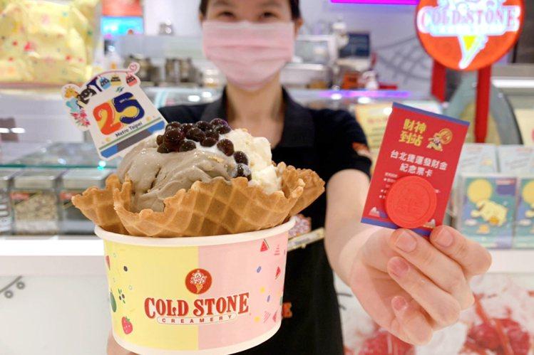 凡購買「捷客愛找茶兒」冰淇淋,就能獲得「發財金車票」。圖/COLD STONE提...
