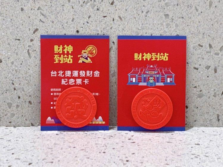 「發財金車票」帶有「發」、「金元寶」等元素,並可不限車程搭乘台北捷運2次。圖/C...