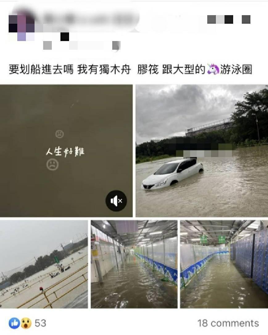 網友在臉書張貼台積電工地淹水,引起高度討論。圖/讀者提供