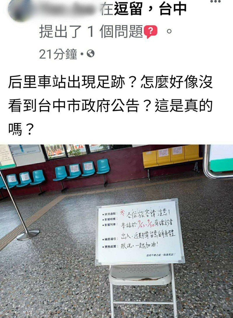 台中市今天新增一名本土確診,后里火車站已公告提醒,確診者曾搭火車。圖/取自臉書