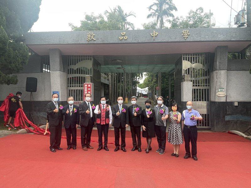 敦品中學今天下午舉行揭牌儀式。記者楊湛華/攝影