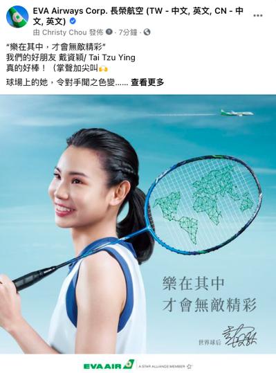 長榮社群網站放上「我們的好朋友戴資穎/ Tai Tzu Ying真的好棒!」送上...