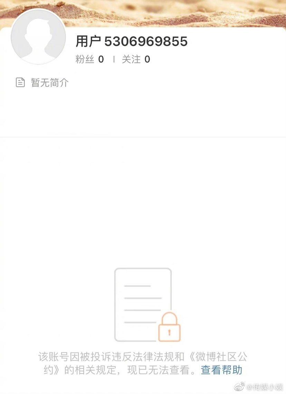 吳亦凡與其工作室的微博帳號都遭註銷。圖/摘自微博