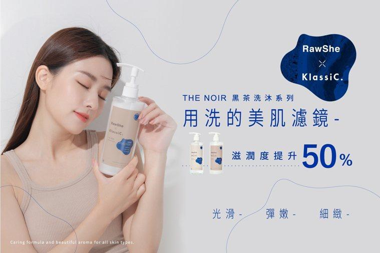 THE NOIR 黑茶沐浴乳。圖/KlassiC.提供