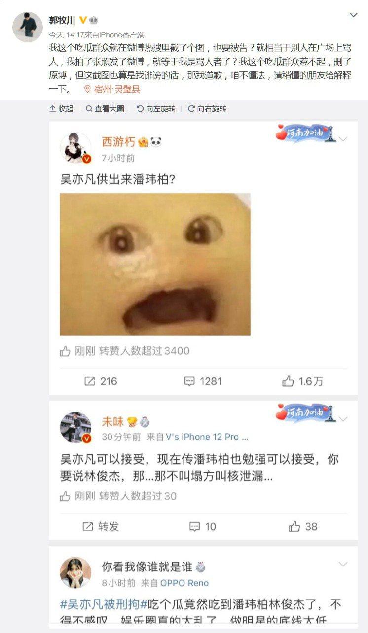 微博用戶「郭牧川」遭點名散佈謠言後發文道歉。圖/擷自微博