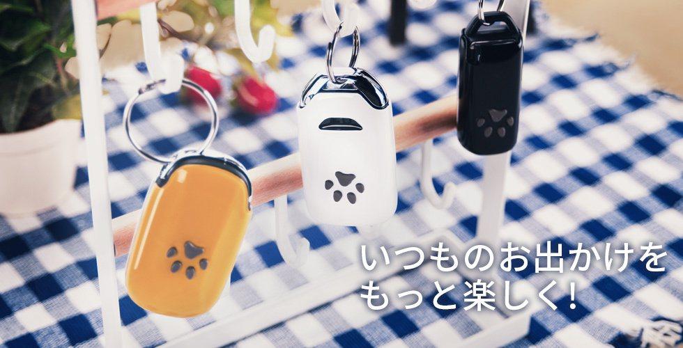 狗腳印鑰匙套,同樣也有三種顏色可供選擇。  摘自Honda