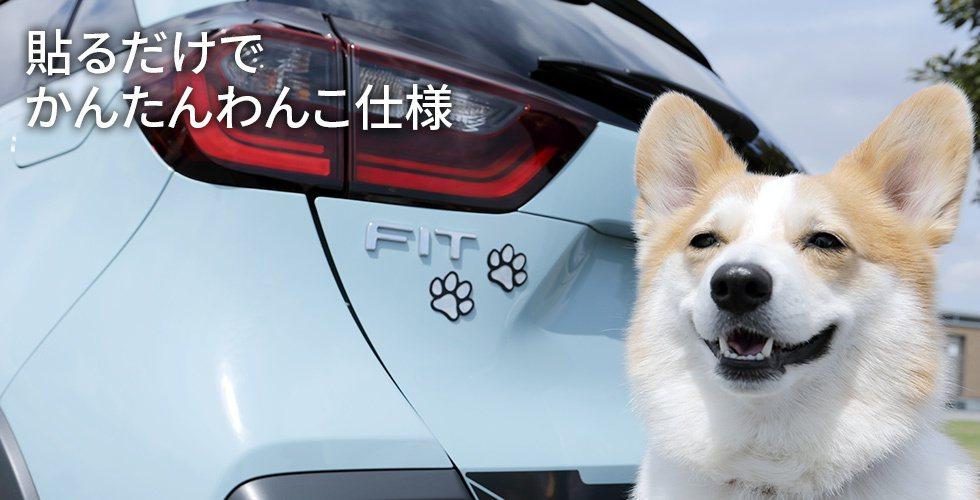 Honda Dog狗狗套件的點綴讓愛車更可愛。 摘自Honda
