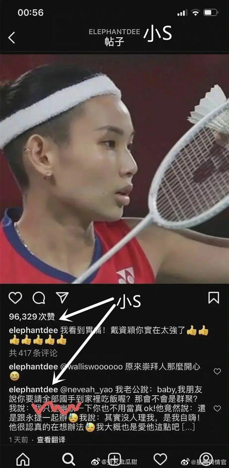 陸網友揪出小S在Instagram上為台灣國手加油。圖/擷自微博