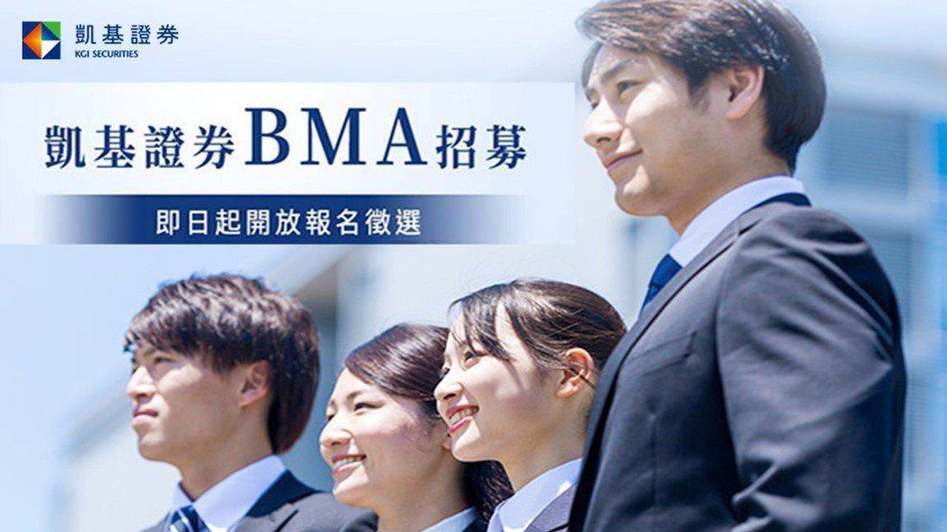 凱基證券首推BMA招募計畫,目標培育150名菁英人才。 凱基證券/提供