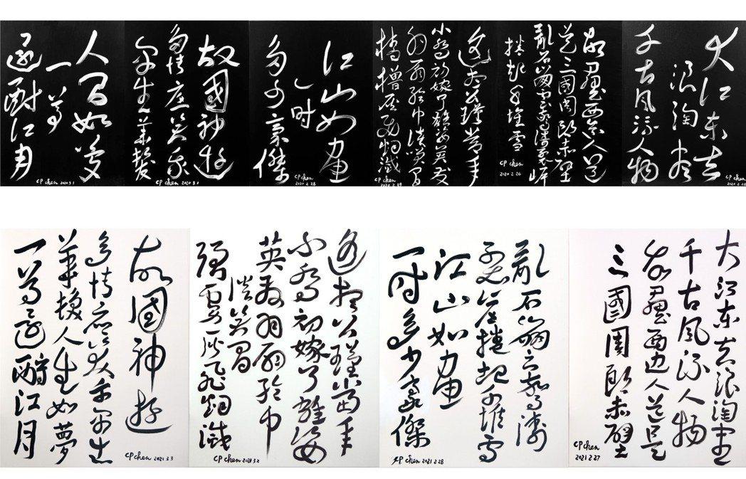 陳持平受到蘇東坡的啟示,畫了不少大江東去浪濤盡,人生如夢,相關的圖畫,也用草書龍...
