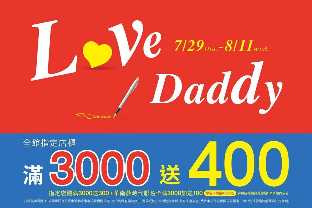 夢時代Love Daddy,即日起至8月11日,指定消費滿3,000送400。