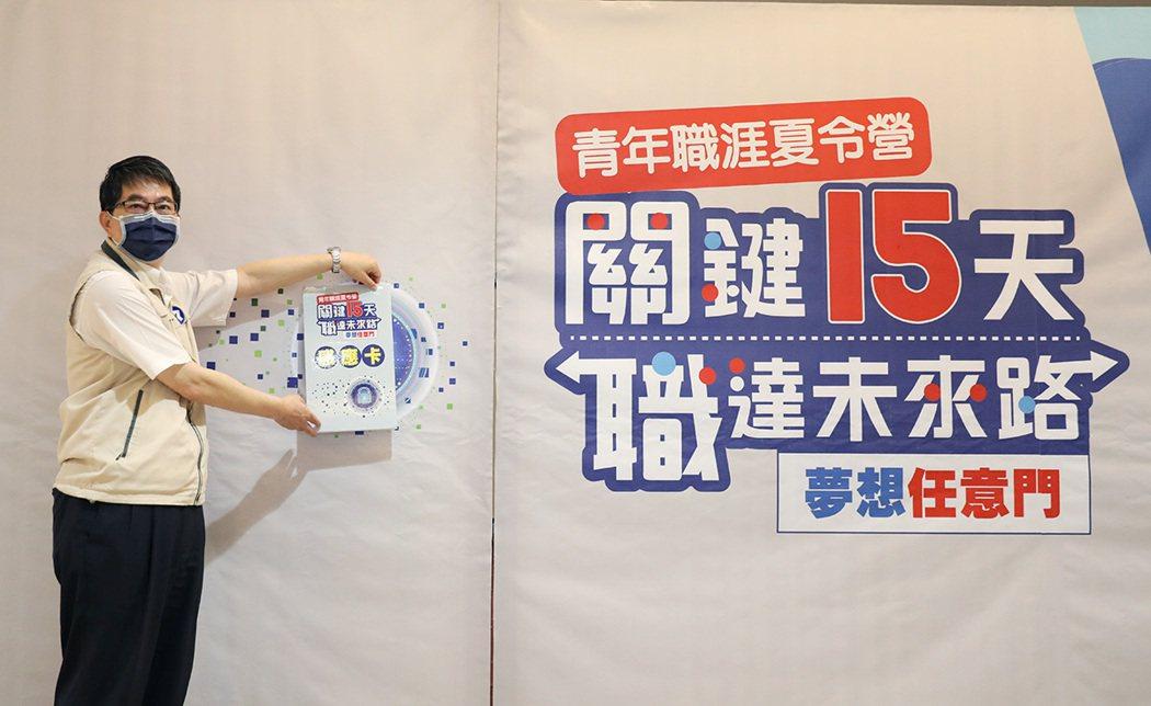 林仁昭分署長用「夢想感應卡」解鎖,象徵與青年一同開啟職涯「夢想任意門」。