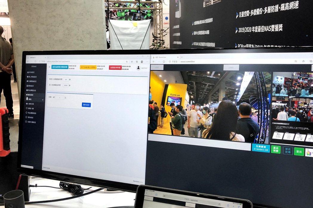 「銓球感映」多功能、多視角一站式互動直播娛樂平台。 亞太電信/提供