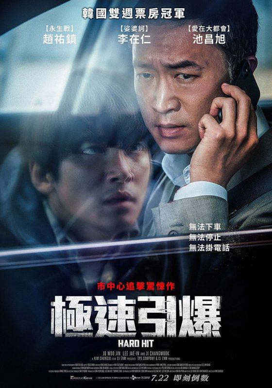 《極速引爆》中文海報,7月22日上映