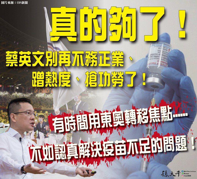前立委孫大千呼籲蔡英文總統別再蹭奧運選手。圖/取自孫大千臉書