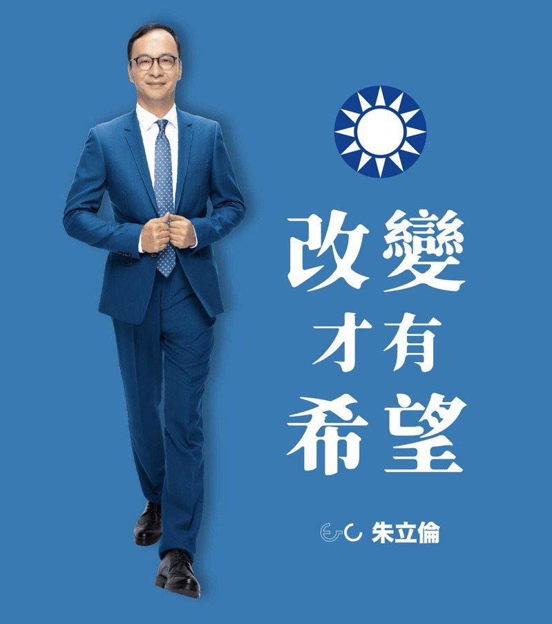 國民黨前主席朱立倫。圖/取自朱立倫臉書