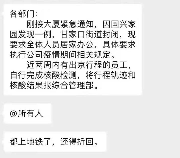北京市海淀區甘家口國興家園小區通知,有人確診,小區封閉。(騰訊新聞網)