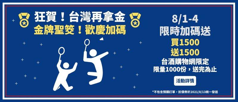 狂賀「麟洋配」奪金,台酒購物網再度祭出「買1500,送1500」優惠活動。圖/摘自台灣菸酒官網。