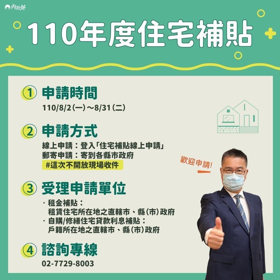 圖/取自內政部長徐國勇臉書
