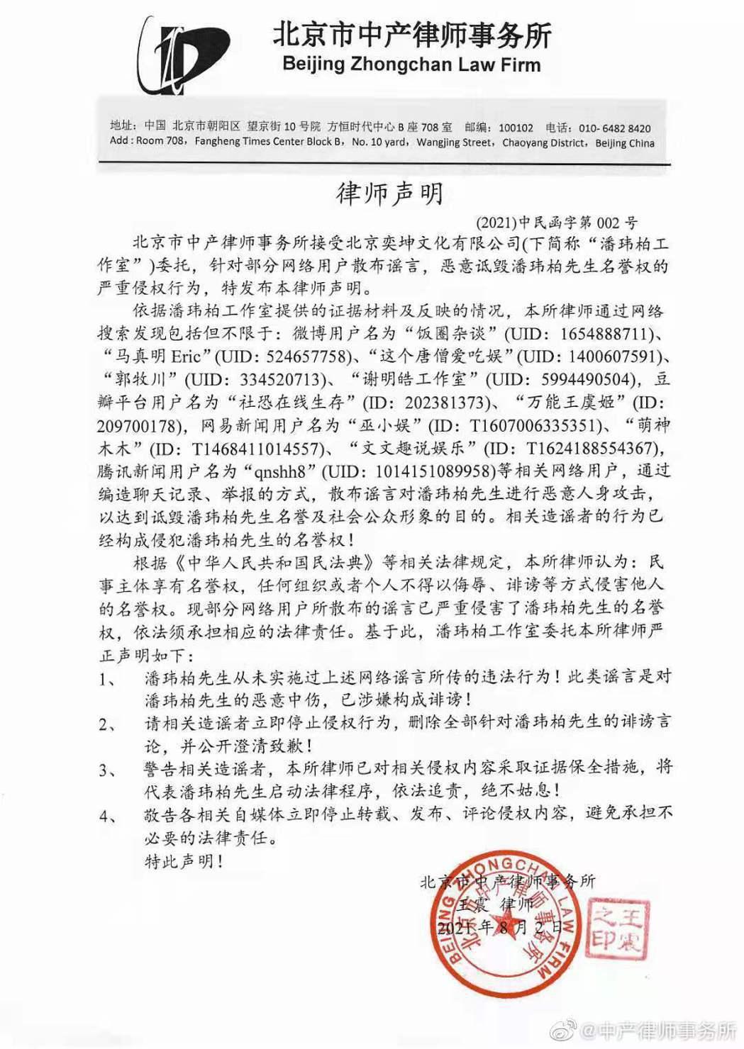 潘瑋柏透過工作室發表澄清聲明。圖/摘自微博